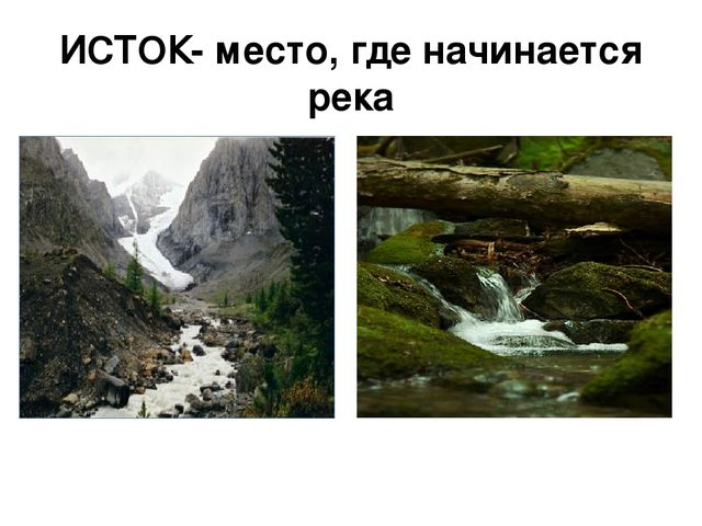 ИСТОК- место, где начинается река