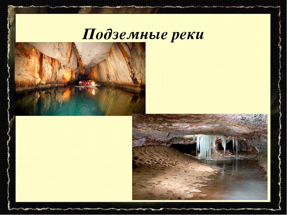 Подземные реки