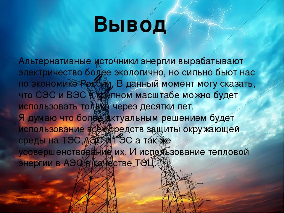 Источник энергии стихи