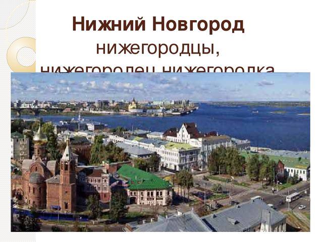 Нижний Новгород нижегородцы, нижегородец,нижегородка