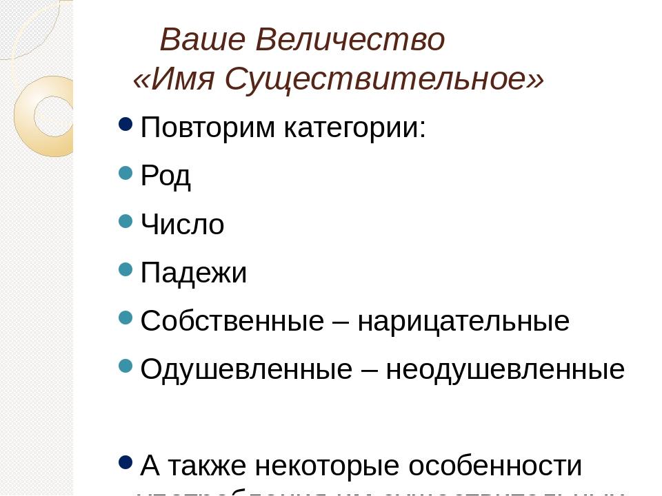 Ваше Величество «Имя Существительное» Повторим категории: Род Число Падежи С...
