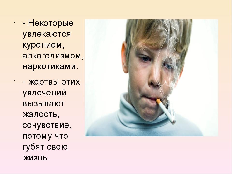 Курение алкоголизм среди подростков