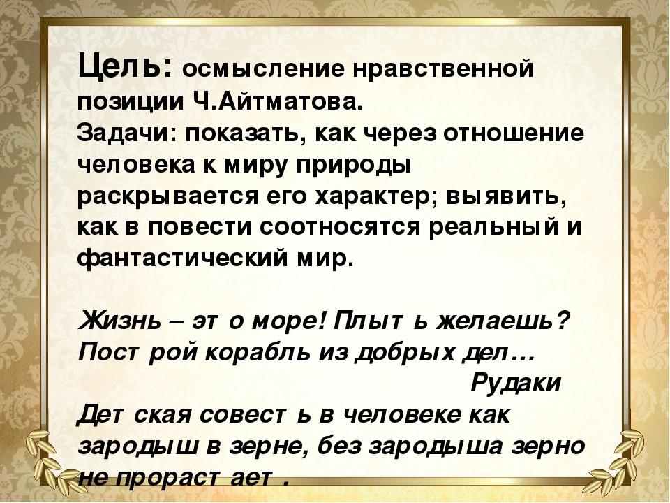 Цель: осмысление нравственной позиции Ч.Айтматова. Задачи: показать, как чере...