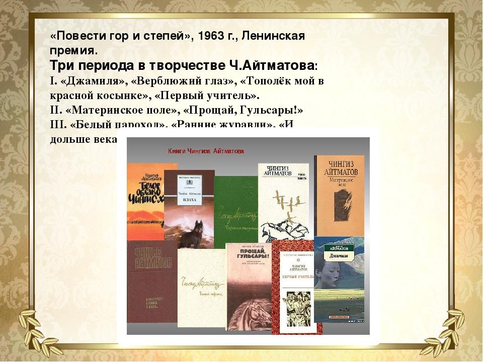 «Повести гор и степей», 1963 г., Ленинская премия. Три периода в творчестве Ч...