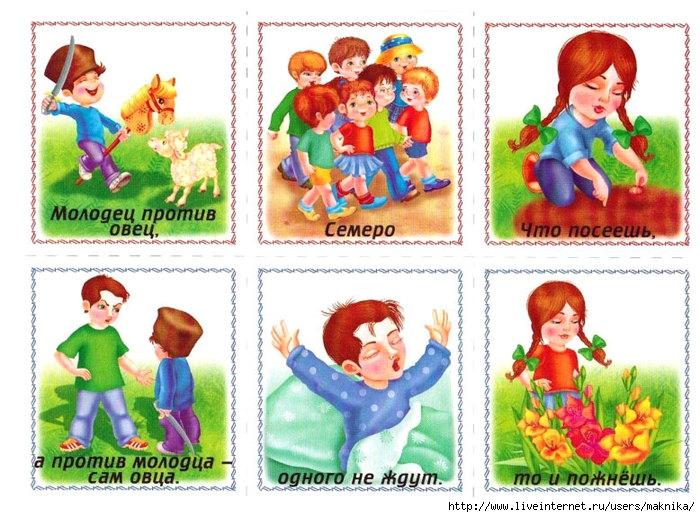 Картинки пословиц для дошкольников по темам