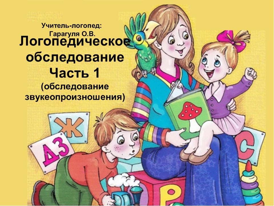 Картинки логопеда и ребенка, днем