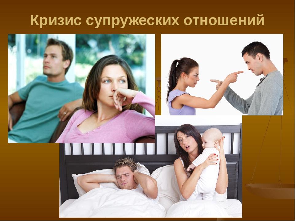 Кризис супружеских отношений