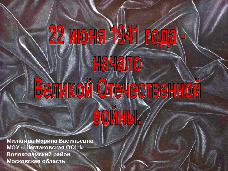 Милагина Марина Васильевна МОУ «Шестаковская ООШ» Волоколамский район Московс...