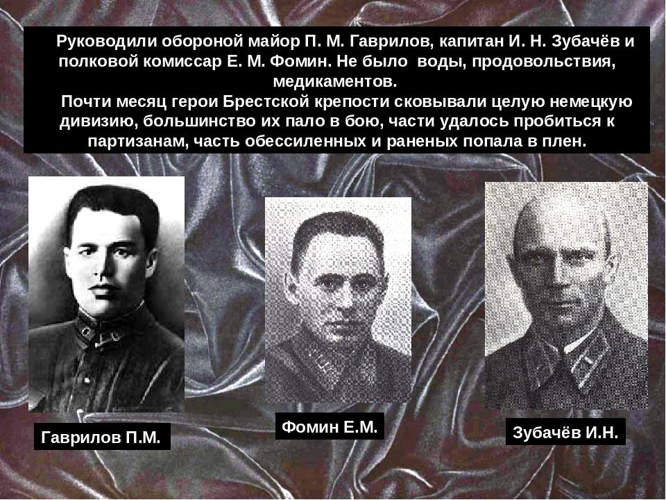 Руководили обороной майор П. М. Гаврилов, капитан И. Н. Зубачёв и полковой к...
