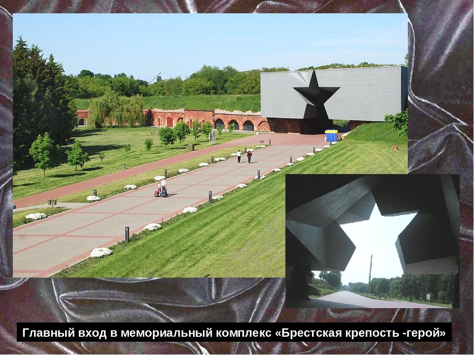 Главный вход в мемориальный комплекс «Брестская крепость -герой»