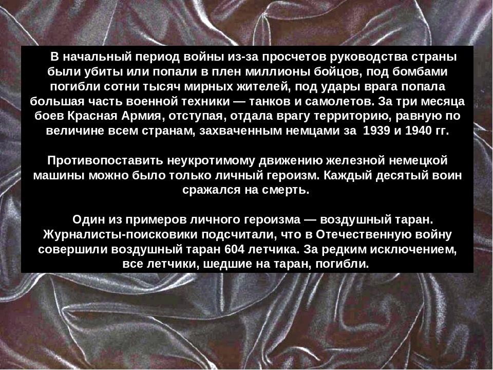 В начальный период войны из-за просчетов руководства страны были убиты или п...