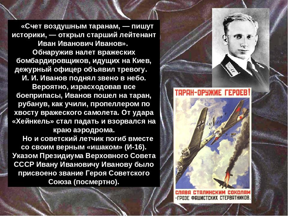 «Счет воздушным таранам, — пишут историки, — открыл старший лейтенант Иван И...