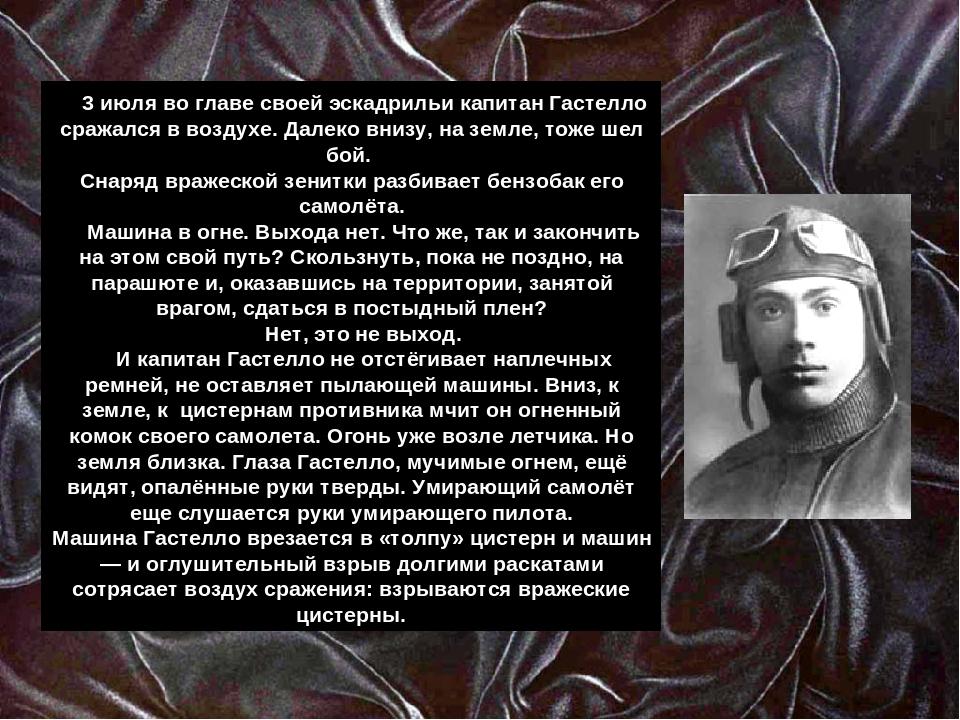 3 июля во главе своей эскадрильи капитан Гастелло сражался в воздухе. Далеко...
