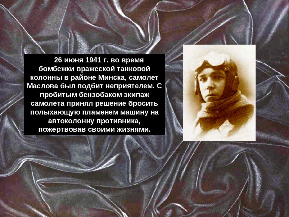 26 июня 1941 г. во время бомбежки вражеской танковой колонны в районе Минска...