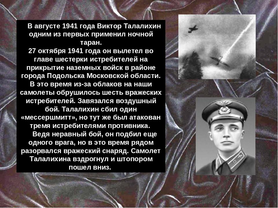 В августе 1941 года Виктор Талалихин одним из первых применил ночной таран....
