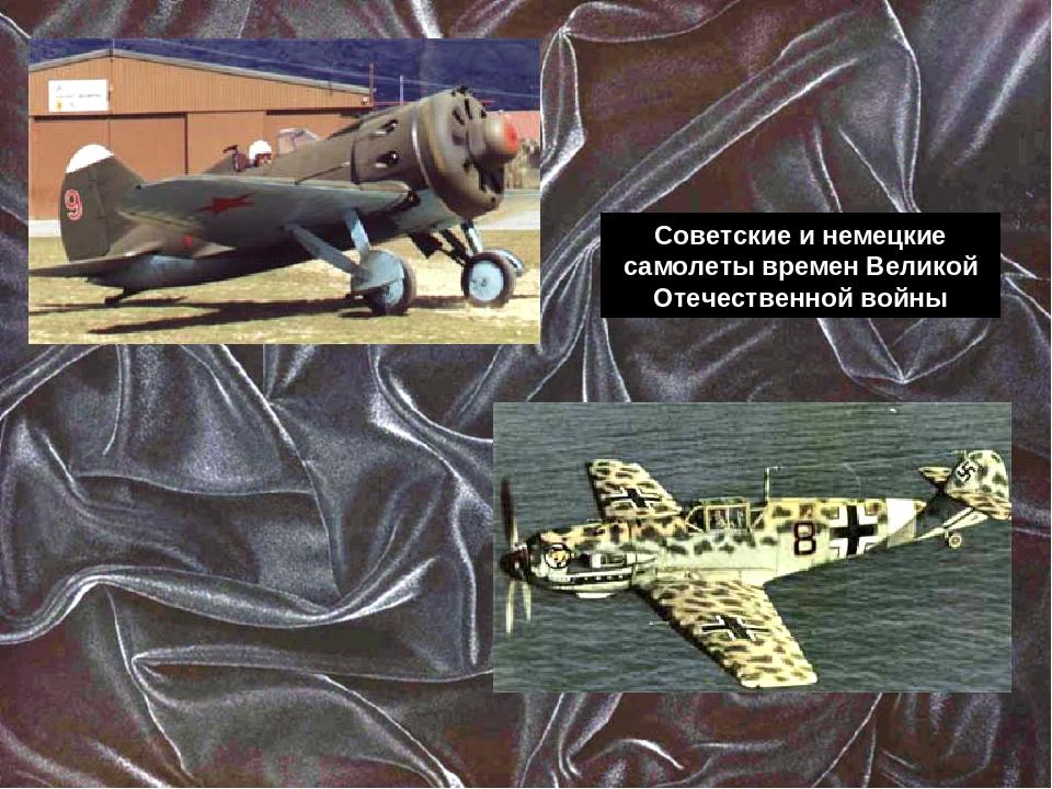 Советские и немецкие самолеты времен Великой Отечественной войны