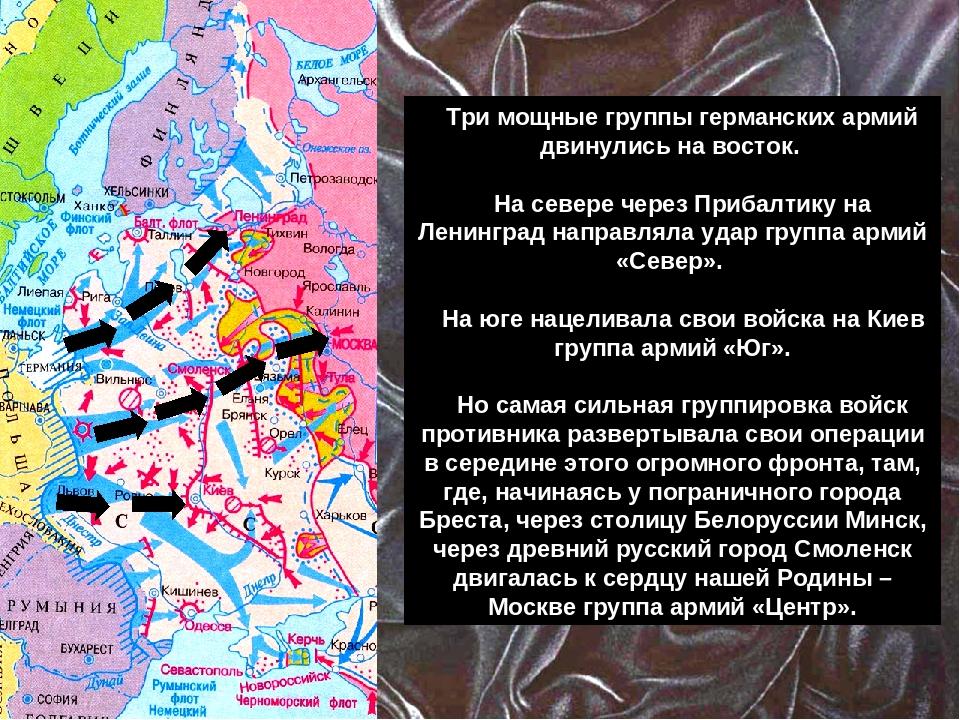Три мощные группы германских армий двинулись на восток. На севере через Приб...