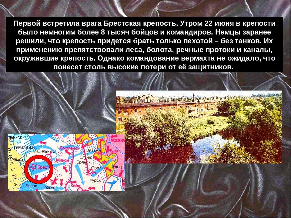 Первой встретила врага Брестская крепость. Утром 22 июня в крепости было немн...
