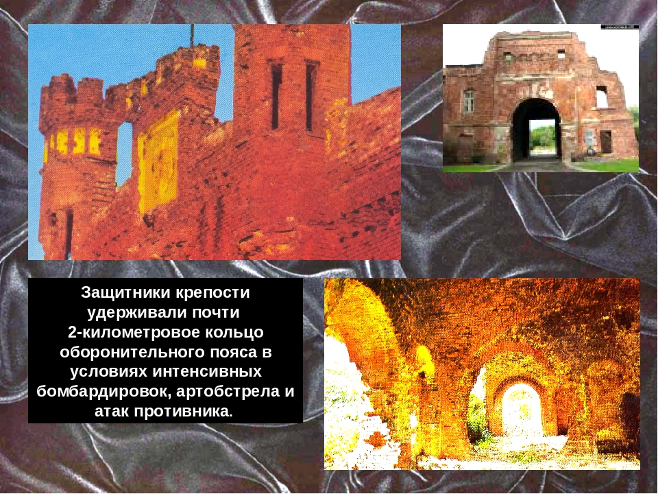 Защитники крепости удерживали почти 2-километровое кольцо оборонительного поя...