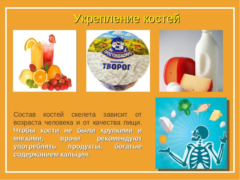 Укрепление костей * Состав костей скелета зависит от возраста человека и от к...