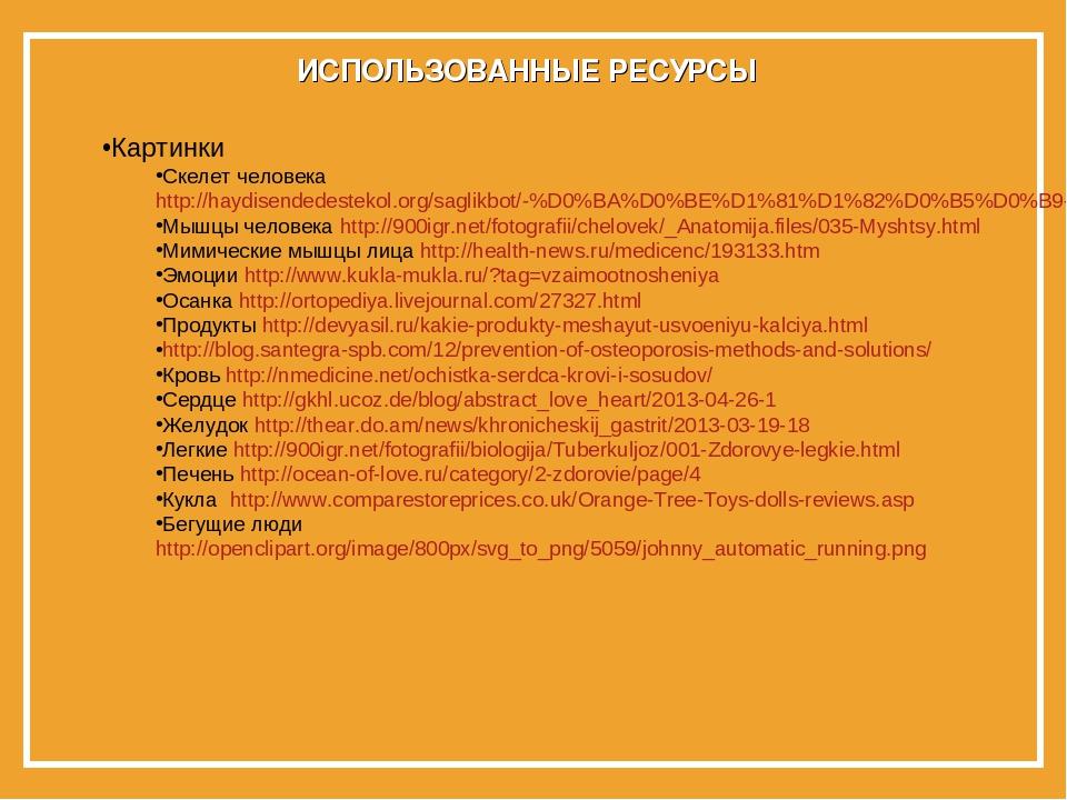 ИСПОЛЬЗОВАННЫЕ РЕСУРСЫ Картинки Скелет человека http://haydisendedestekol.org...