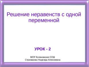 Решение неравенств с одной переменной УРОК - 2 МОУ Коленовская СОШ Стрижакова