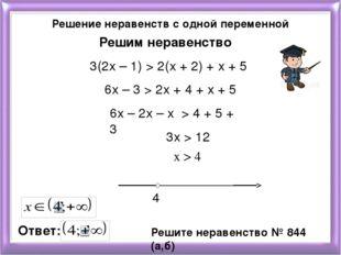 Решение неравенств с одной переменной Решим неравенство 3(2х – 1) > 2(х + 2)