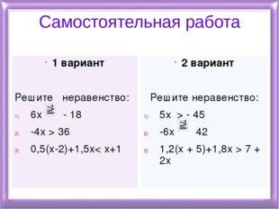 Самостоятельная работа 1 вариант Решите неравенство: 6х - 18 -4х > 36 0,5(x-2