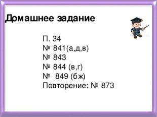 Домашнее задание П. 34 № 841(а,д,в) № 843 № 844 (в,г) № 849 (бж) Повторение: