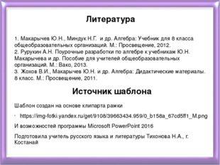 Шаблон создан на основе клипарта рамки https://img-fotki.yandex.ru/get/9108/3