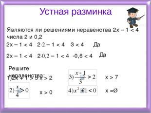 Устная разминка Решите неравенства: 2х – 1 < 4 2·2 – 1 < 4 3 < 4 Да 2х – 1 <