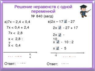 Решение неравенств с одной переменной № 840 (авгд) а)7х – 2,4 < 0,4 7х < 0,4