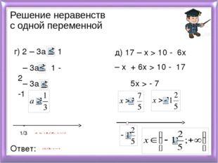 Решение неравенств с одной переменной г) 2 – 3а 1 – 3а -1 – 3а 1 - 2 1/3 Отве