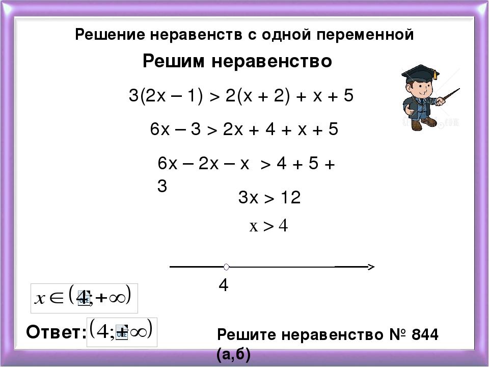 Решение неравенств с одной переменной Решим неравенство 3(2х – 1) > 2(х + 2)...