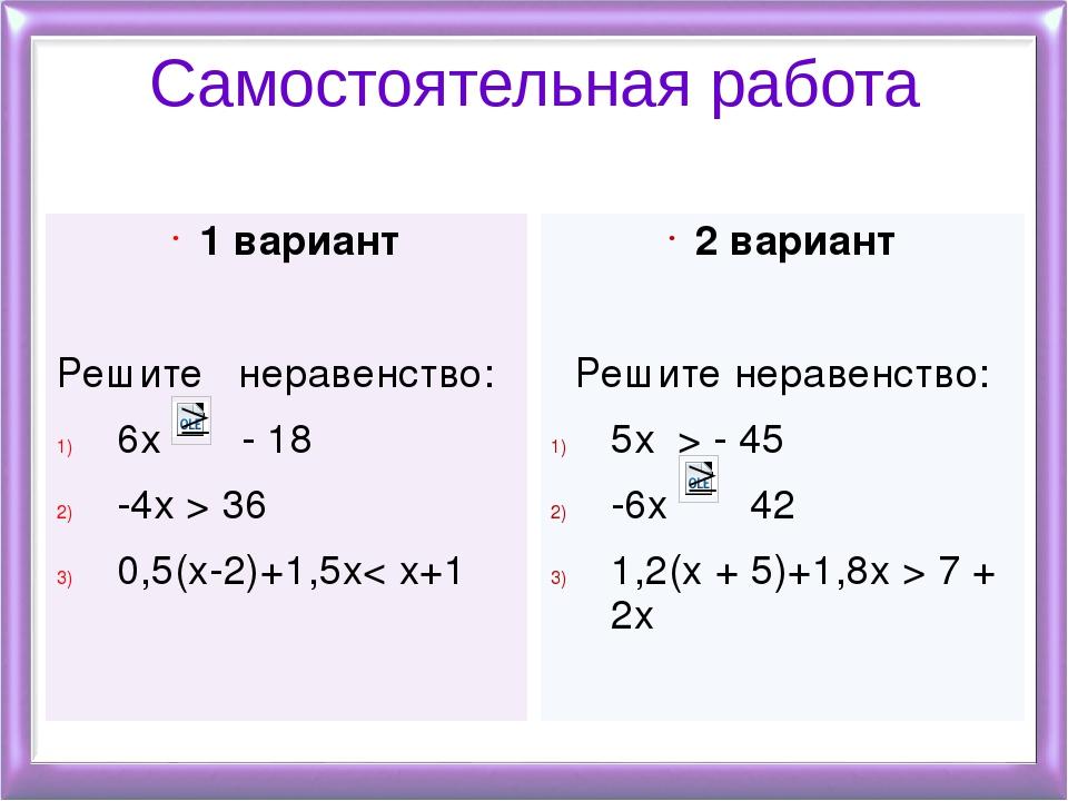 Самостоятельная работа 1 вариант Решите неравенство: 6х - 18 -4х > 36 0,5(x-2...