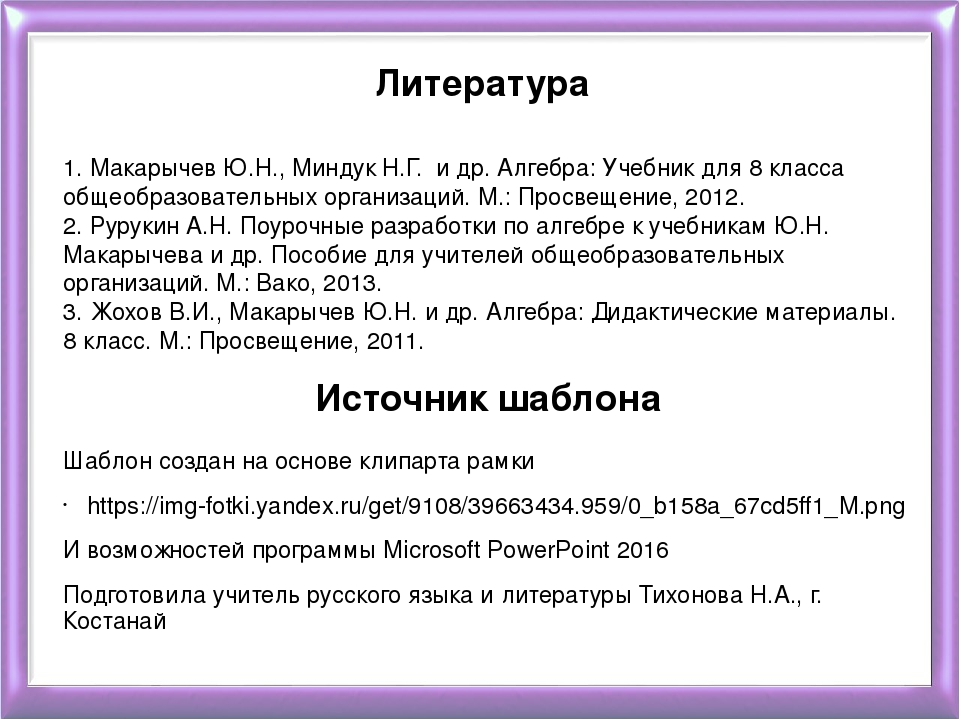 Шаблон создан на основе клипарта рамки https://img-fotki.yandex.ru/get/9108/3...