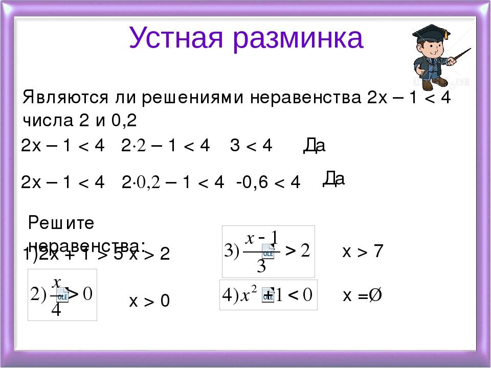 Устная разминка Решите неравенства: 2х – 1 < 4 2·2 – 1 < 4 3 < 4 Да 2х – 1 <...