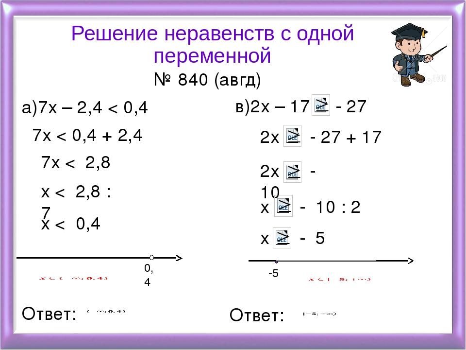 Решение неравенств с одной переменной № 840 (авгд) а)7х – 2,4 < 0,4 7х < 0,4...