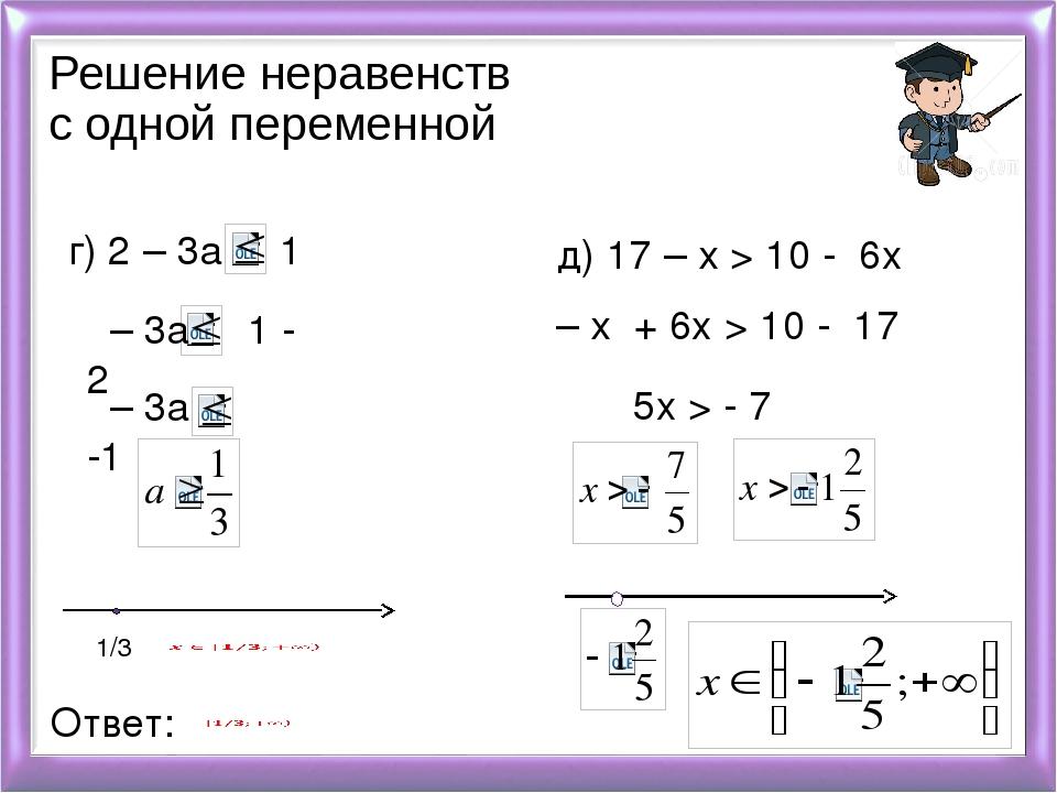Решение неравенств с одной переменной г) 2 – 3а 1 – 3а -1 – 3а 1 - 2 1/3 Отве...