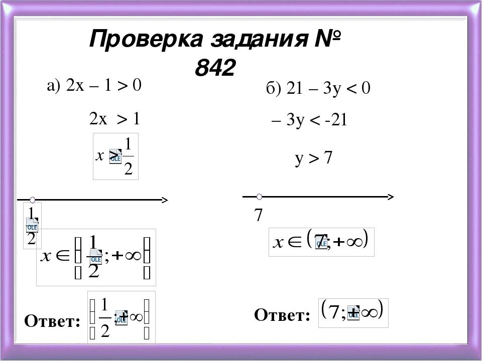 Проверка задания № 842 a) 2х – 1 > 0 2х > 1 Ответ: у > 7 – 3у < -21 б) 21 – 3...
