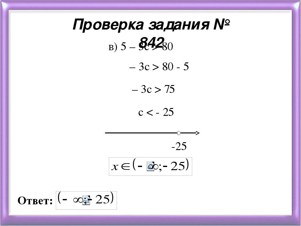 Проверка задания № 842 в) 5 – 3с > 80 – 3с > 80 - 5 – 3с > 75 с < - 25 -25 От...