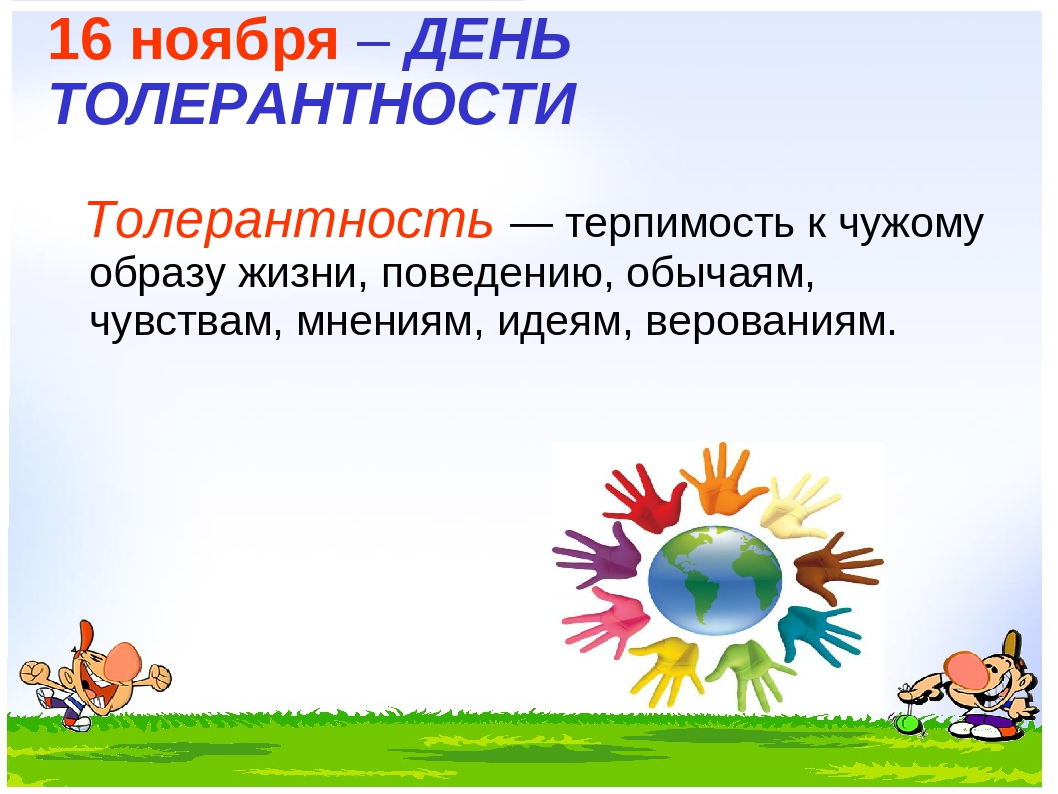 фильма презентации на тему детям о толерантности бывают