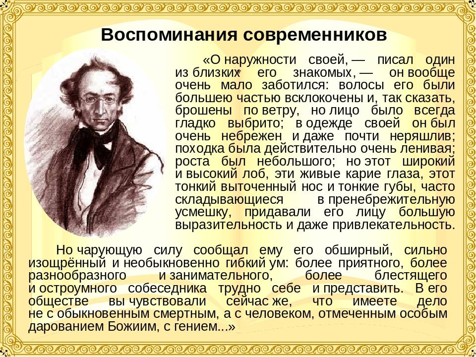 Воспоминания современников «Онаружности своей,— писал один изблизких его з...