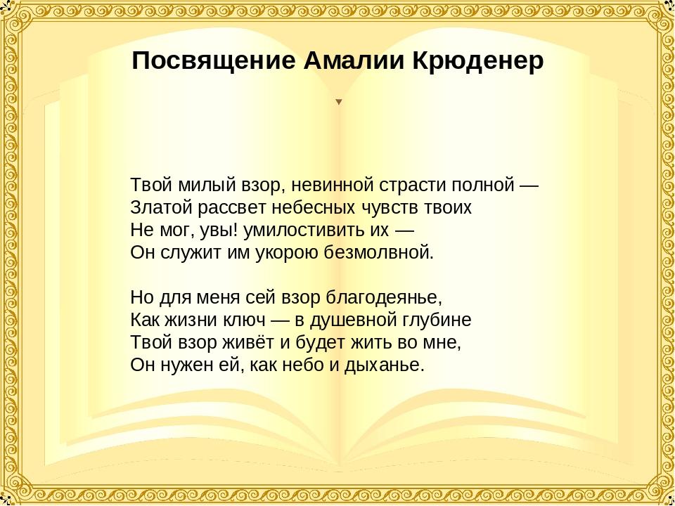 Посвящение Амалии Крюденер Твой милый взор, невинной страсти полной — Златой...
