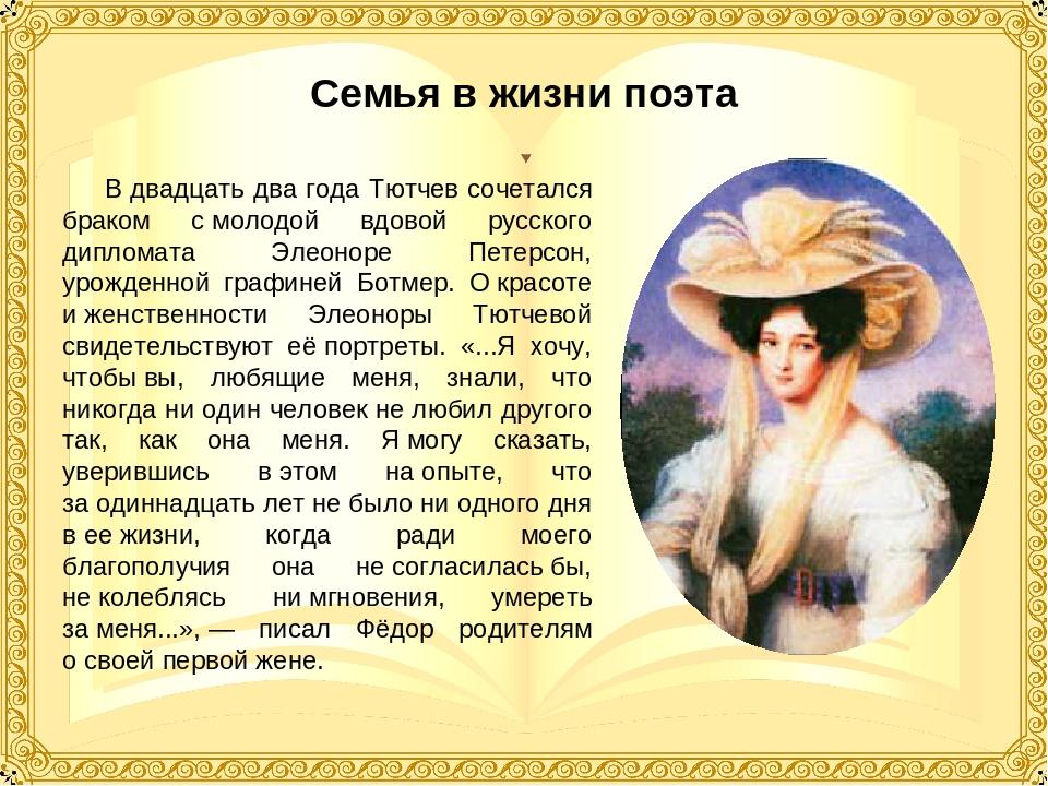 Семья в жизни поэта Вдвадцать два года Тютчев сочетался браком смолодой вдо...