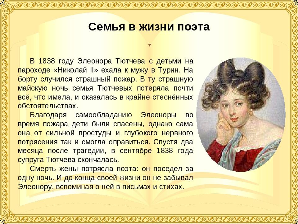 Семья в жизни поэта В 1838 году Элеонора Тютчева с детьми на пароходе «Никола...