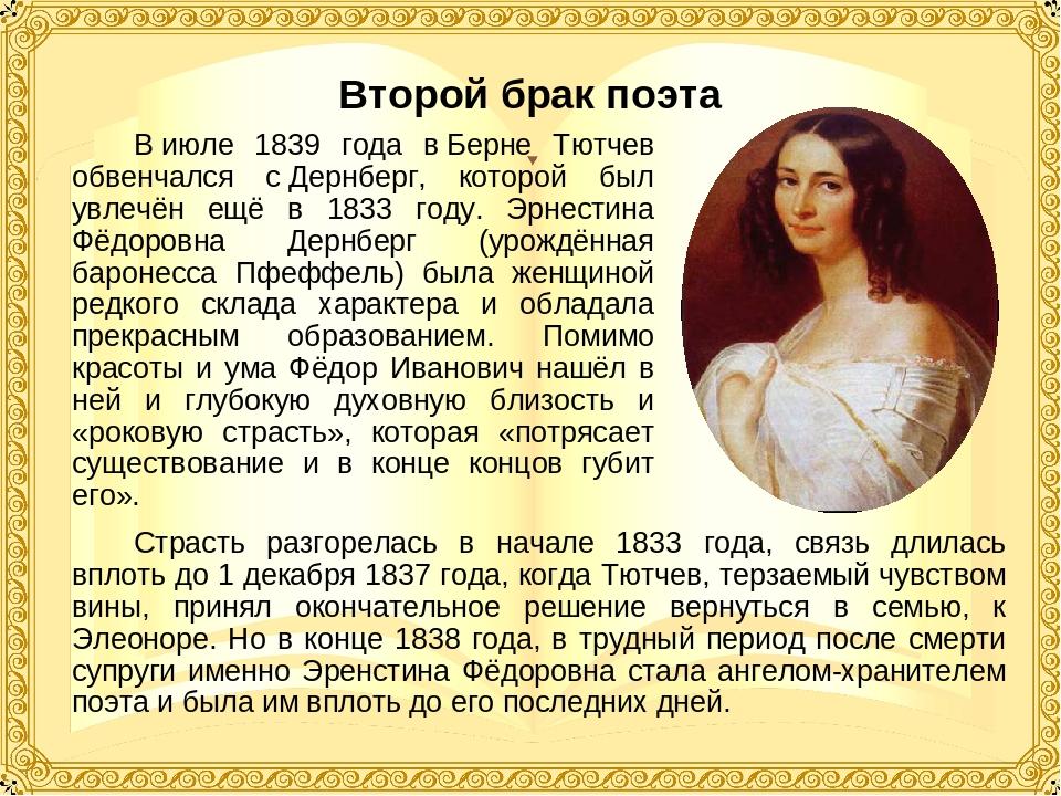 Второй брак поэта Виюле 1839 года вБерне Тютчев обвенчался сДернберг, кото...