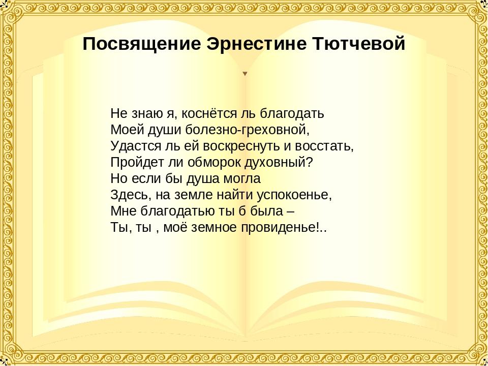 Посвящение Эрнестине Тютчевой Не знаю я, коснётся ль благодать Моей души боле...