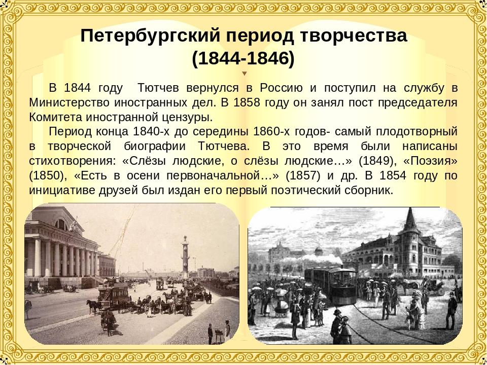 Петербургский период творчества (1844-1846) В 1844 году Тютчев вернулся в Рос...