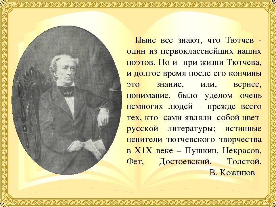 Ныне все знают, что Тютчев - один из первокласснейших наших поэтов. Но и при...